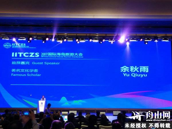 2017舟山国际海岛旅游大会9月22日正式开幕